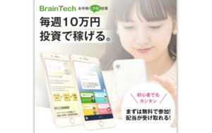 Brain Tech(ブレインテック)