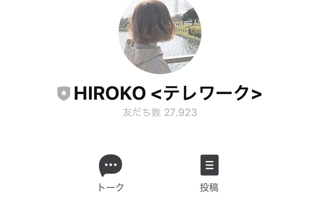HIROKO<テレワーク> LINE