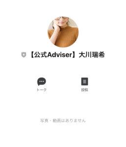【公式Adviser】大川瑞希