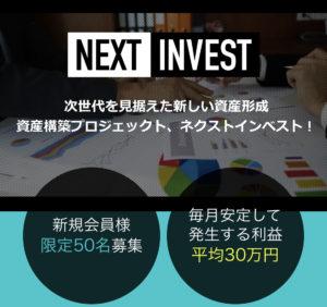 資産構築プロジェクト