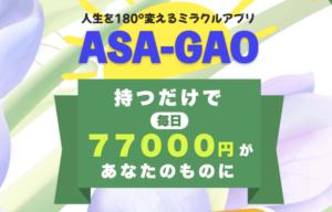 ASA-GAOアサガオ