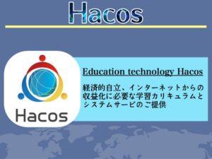 Hacos(ハコス)