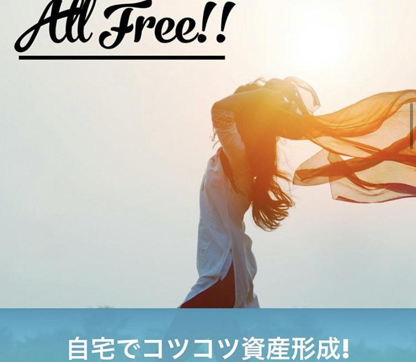 All Free(Trust トラスト)