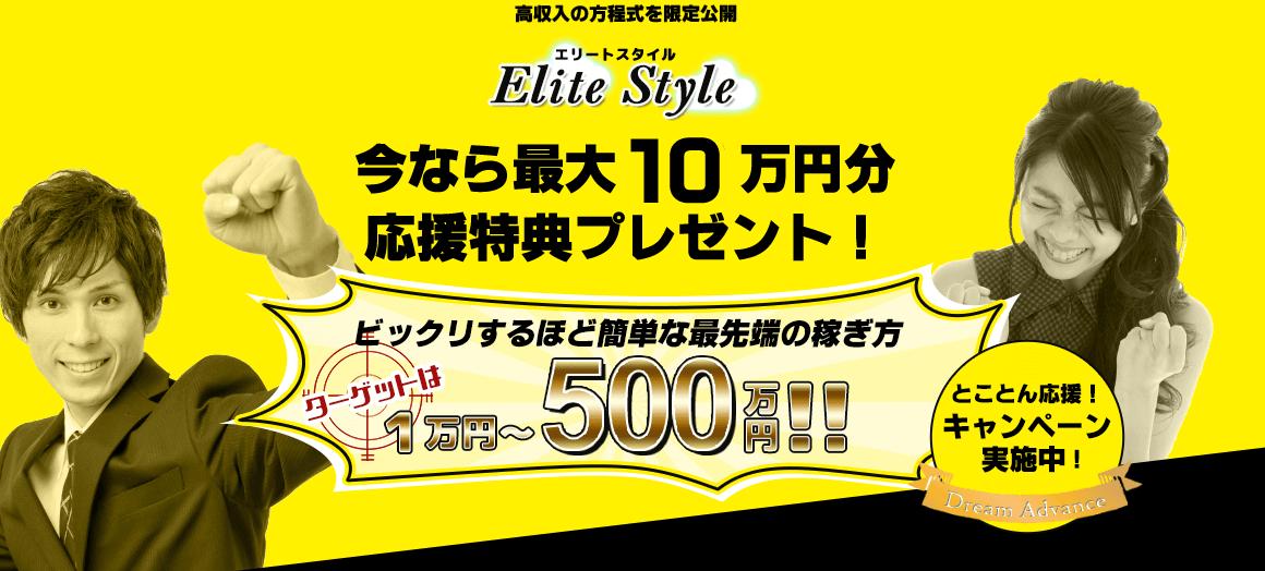 Elite Style(エリートスタイル)