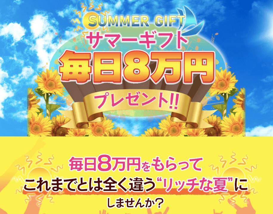 サマーギフト(SUMMER GIFT)