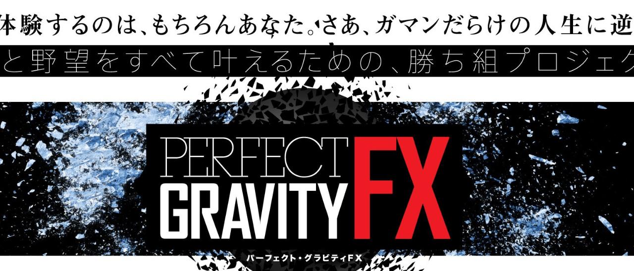 パーフェクトグラビティFX