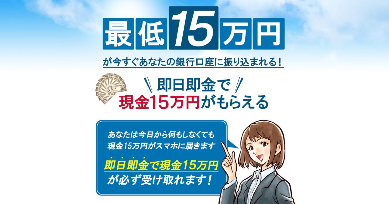 即金15万円お受取りキャンペーン
