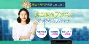 次世代型日給7万円ビジネス
