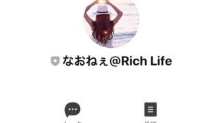なおねぇ@Rich Life