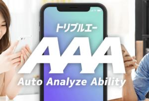 AAA(トリプルエー)