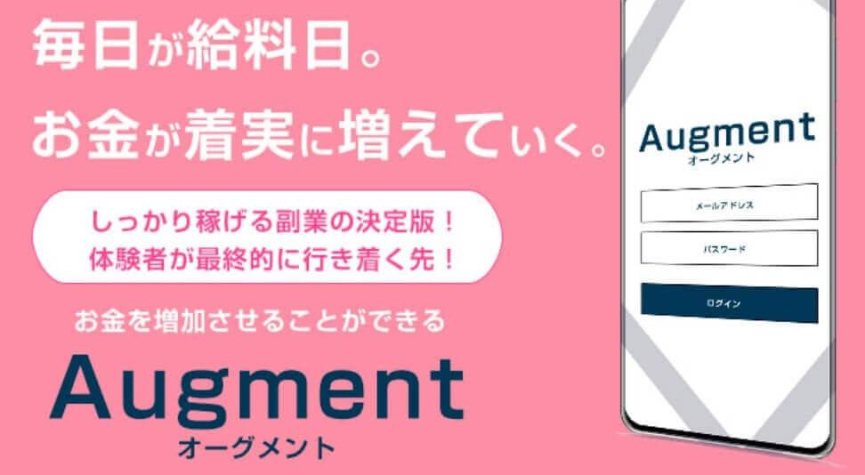Augment(オーグメント)
