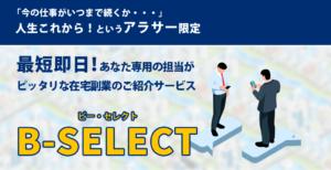 B-SELECT(ビー・セレクト)