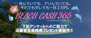 BEACH CASH365(ビーチキャッシュ)