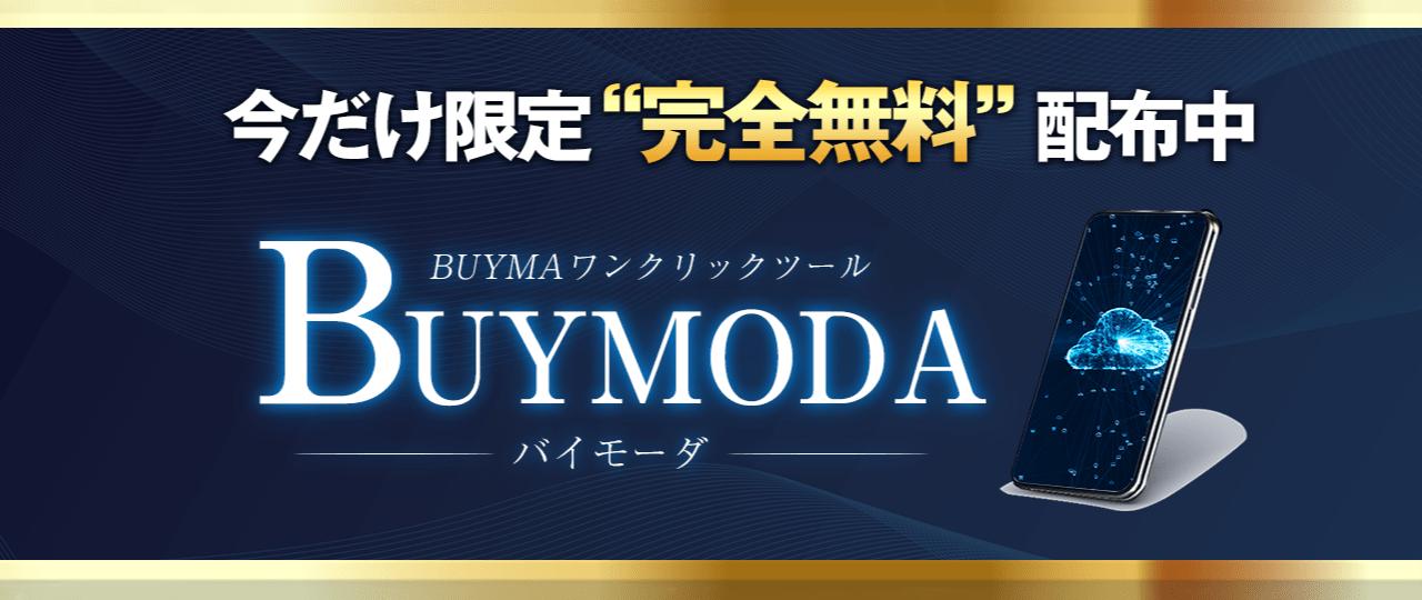 BUYMODA(バイモーダ)
