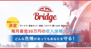 Bridge(ブリッジ)