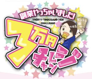 3万円チャレンジ