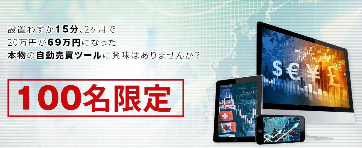 FX自動売買 RED(レッド)