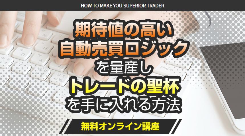 FX龍聖無料オンライン講座