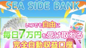 SEA SIDE BANK(シーサイドバンク)