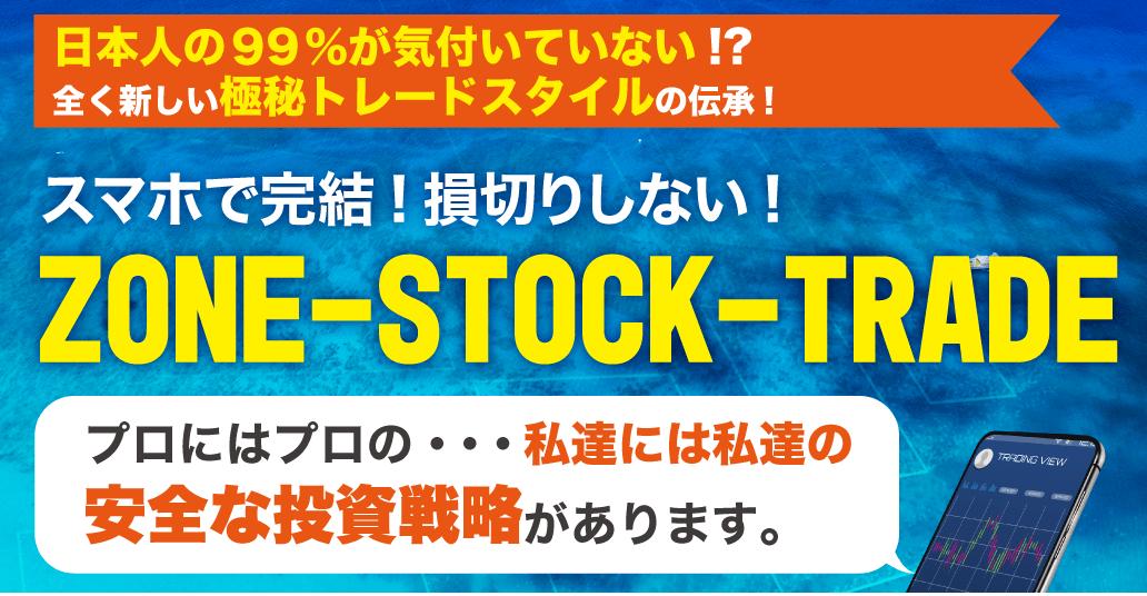 Zone-Stock-Trade