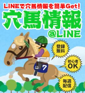 穴馬情報@LINE