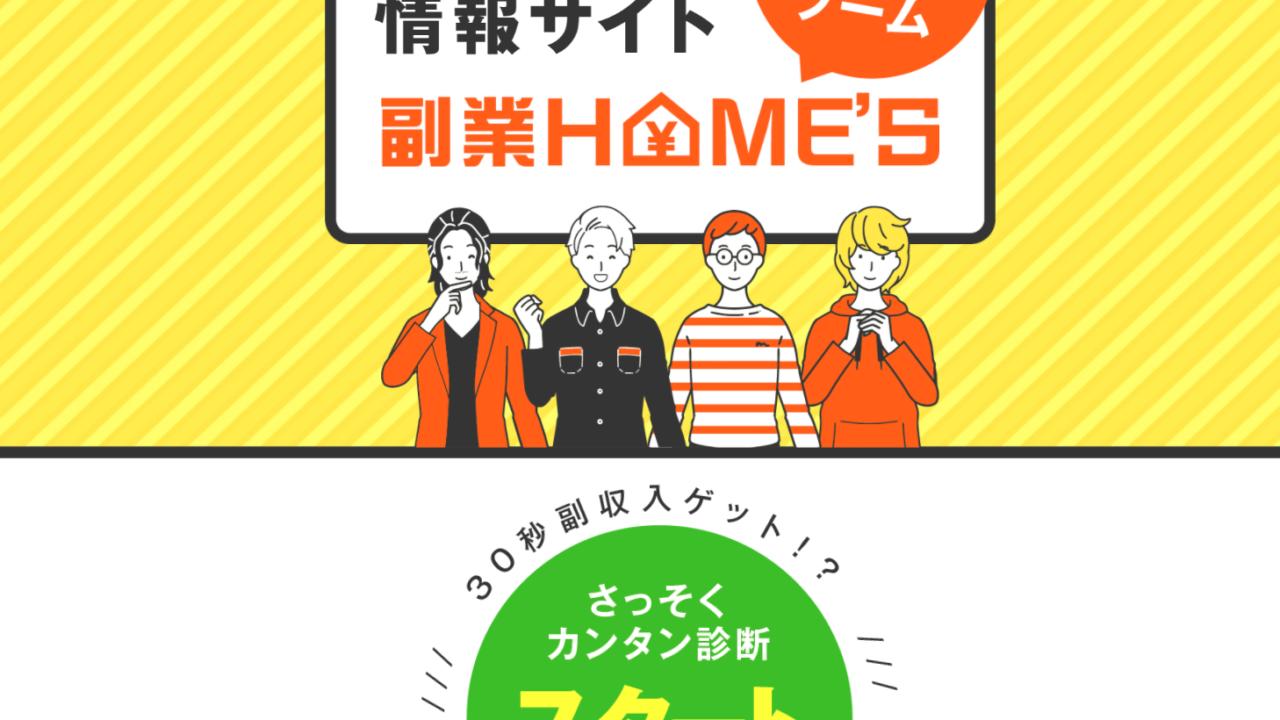 副業HOME'S(副業ホームズ)