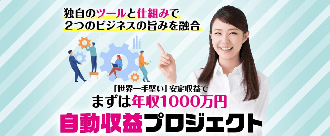 年収1000万円自動収益プロジェクト