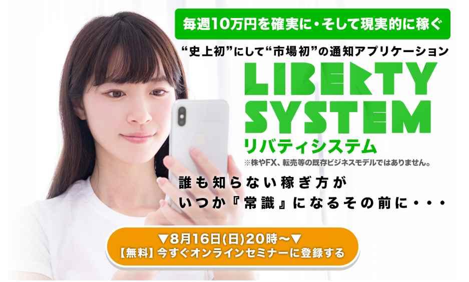 成田武志のLIBERTY SYSTEM