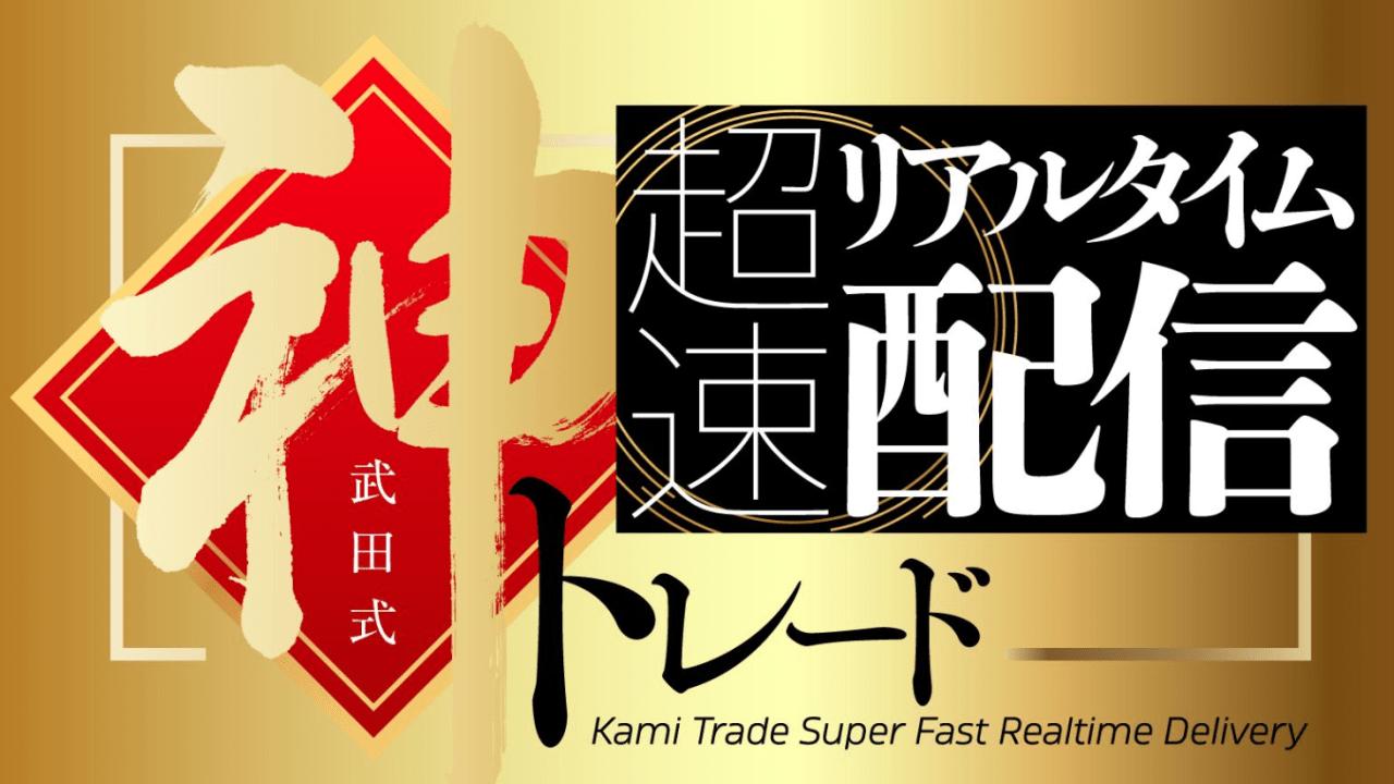 武田式 神トレード