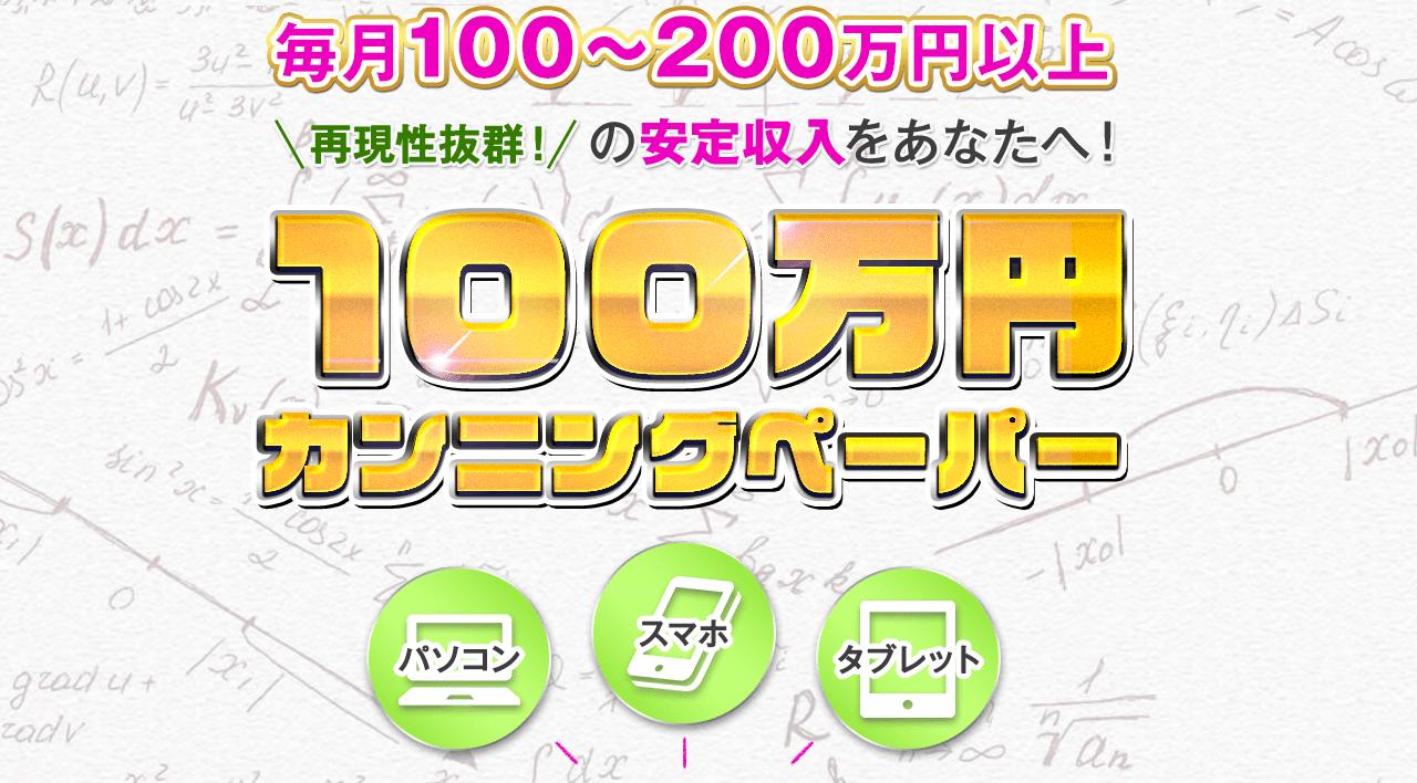 100万円カンニングペーパー