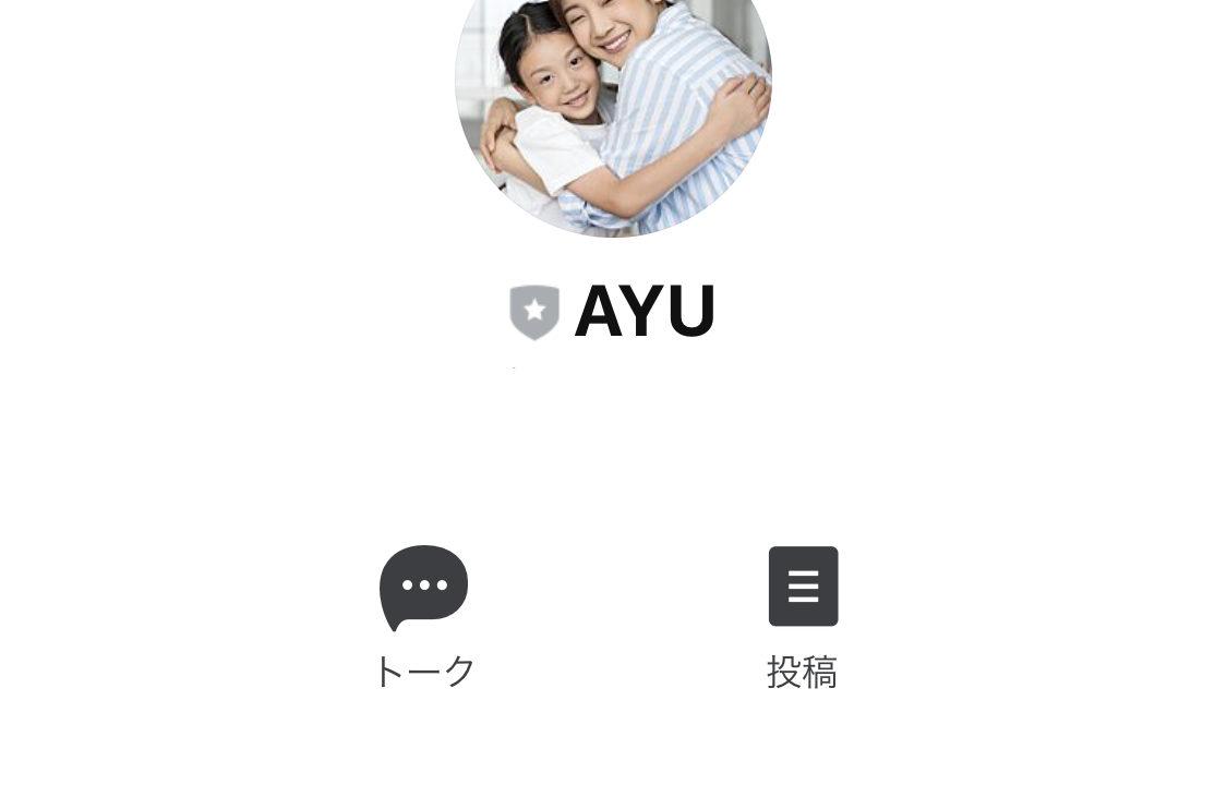 AYUのLINE
