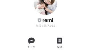 remi(れみ)のLINE
