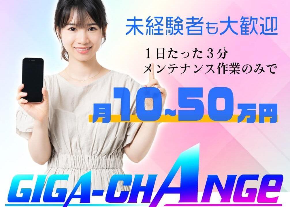GIGA CHANGE(ギガチェンジ)
