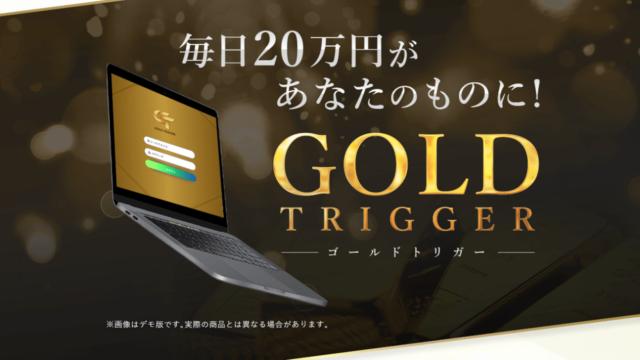 GOLD TRIGGER(ゴールドトリガー)
