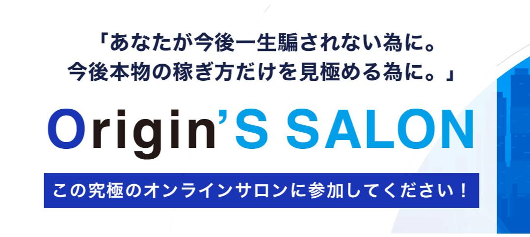 Origin'S SALON