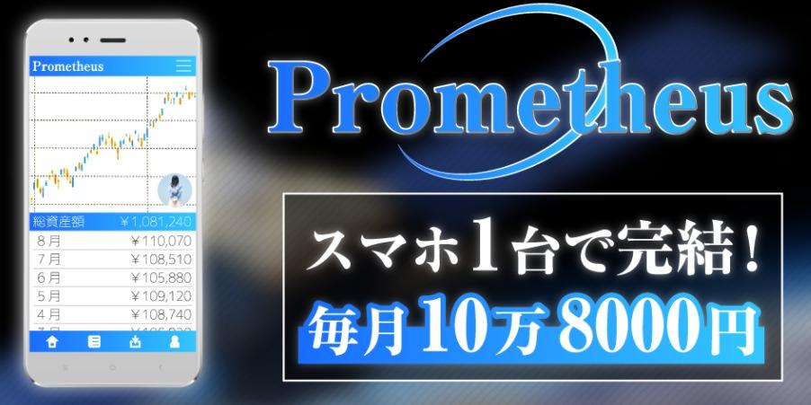 Prometheus(プロメテウス)