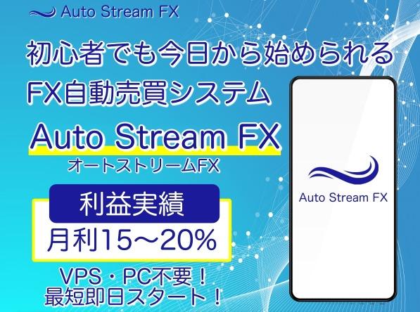 オートストリームFX(Auto Stream FX)