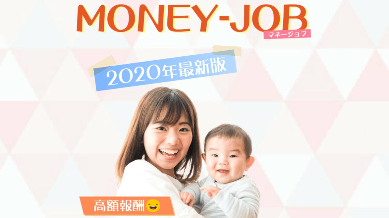 マネージョブ(MONEY-JOB)