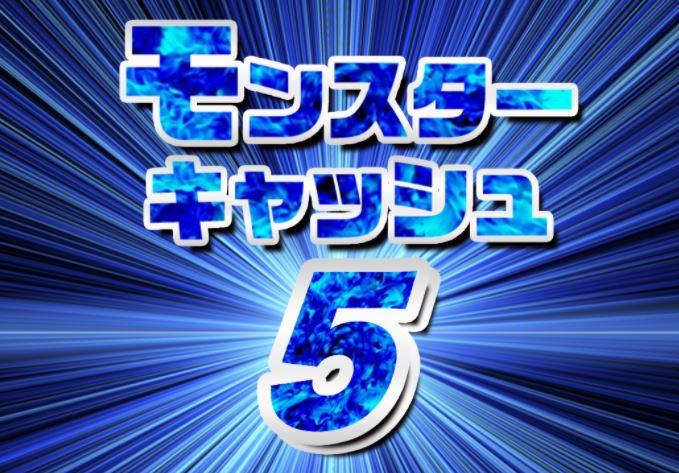 モンスターキャッシュ5