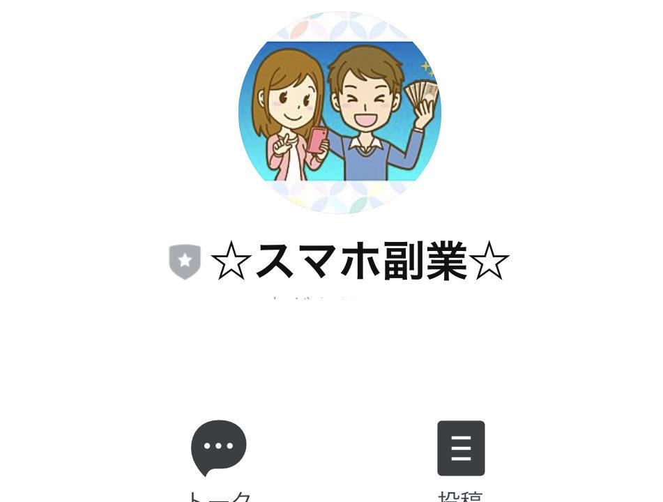 ☆スマホ副業☆