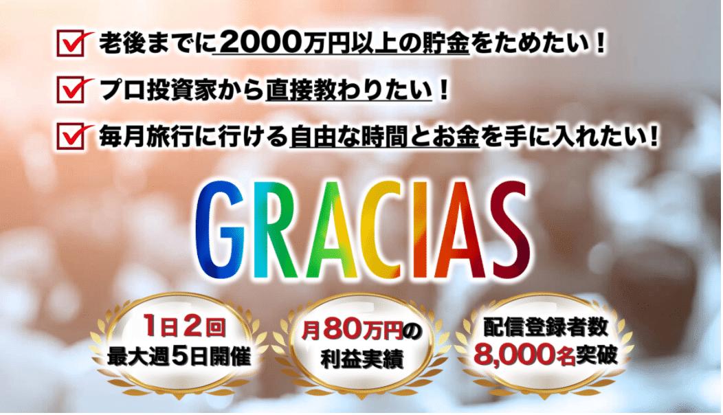 GRACIAS(グラシアス)