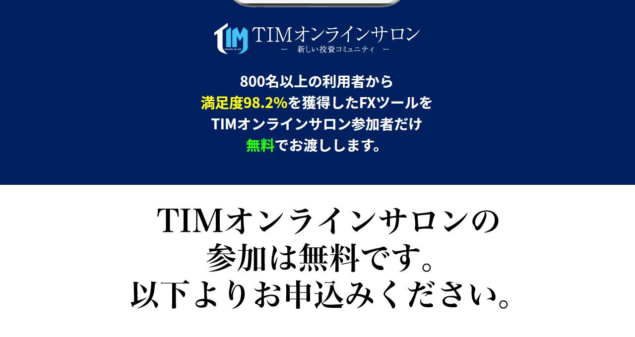 TIMオンラインサロン