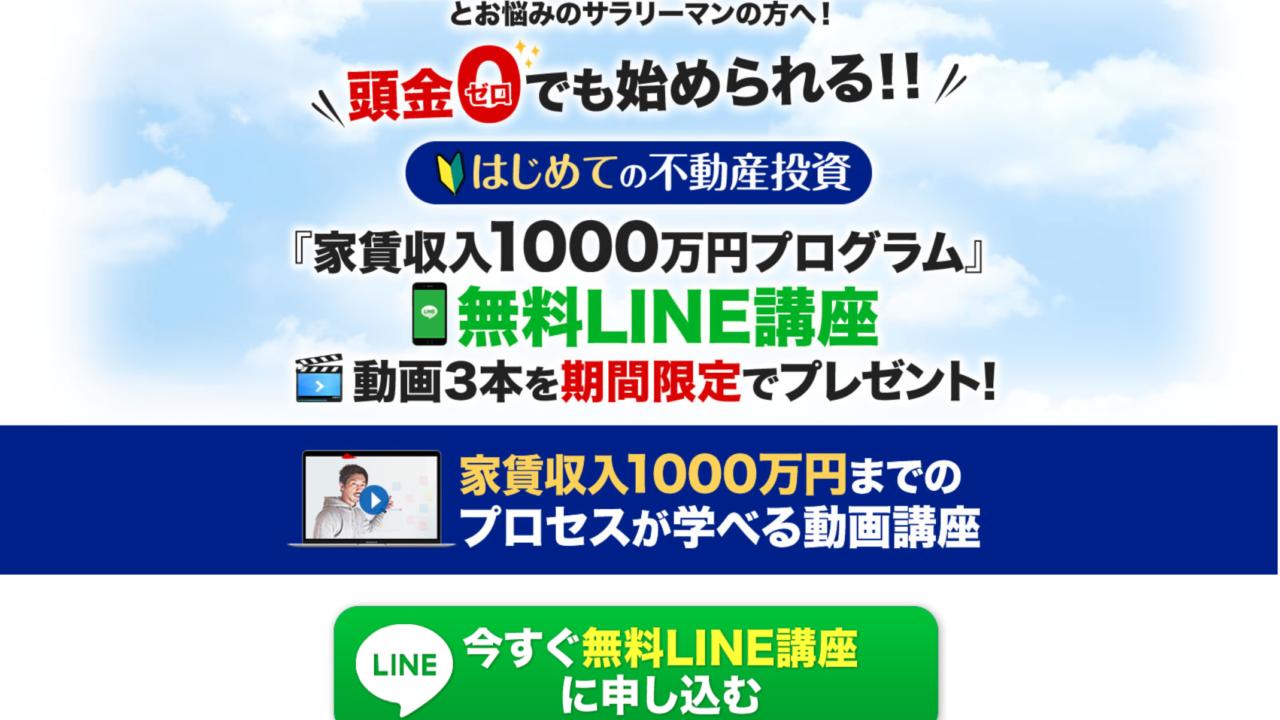 みわ@家賃収入1000万円