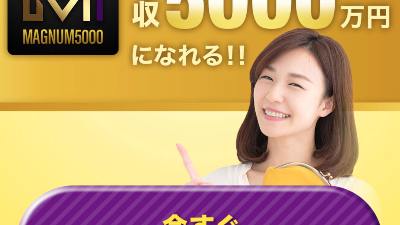 マグナム5000
