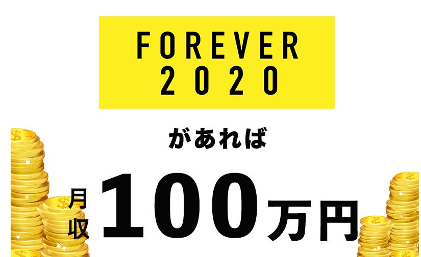 FOREVER2020(フォーエバー2020)