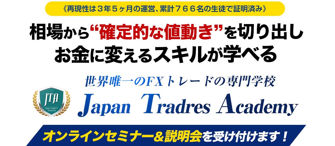JTA(ジャパントレーダーズアカデミー)