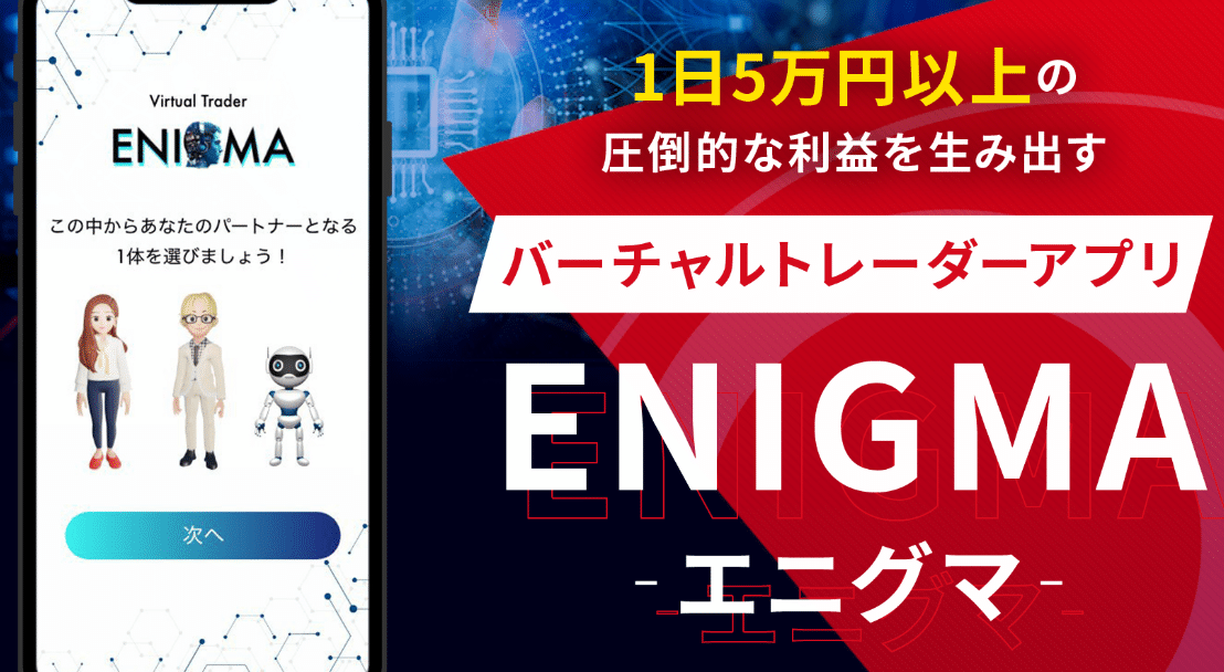 ENIGMA(エニグマ)