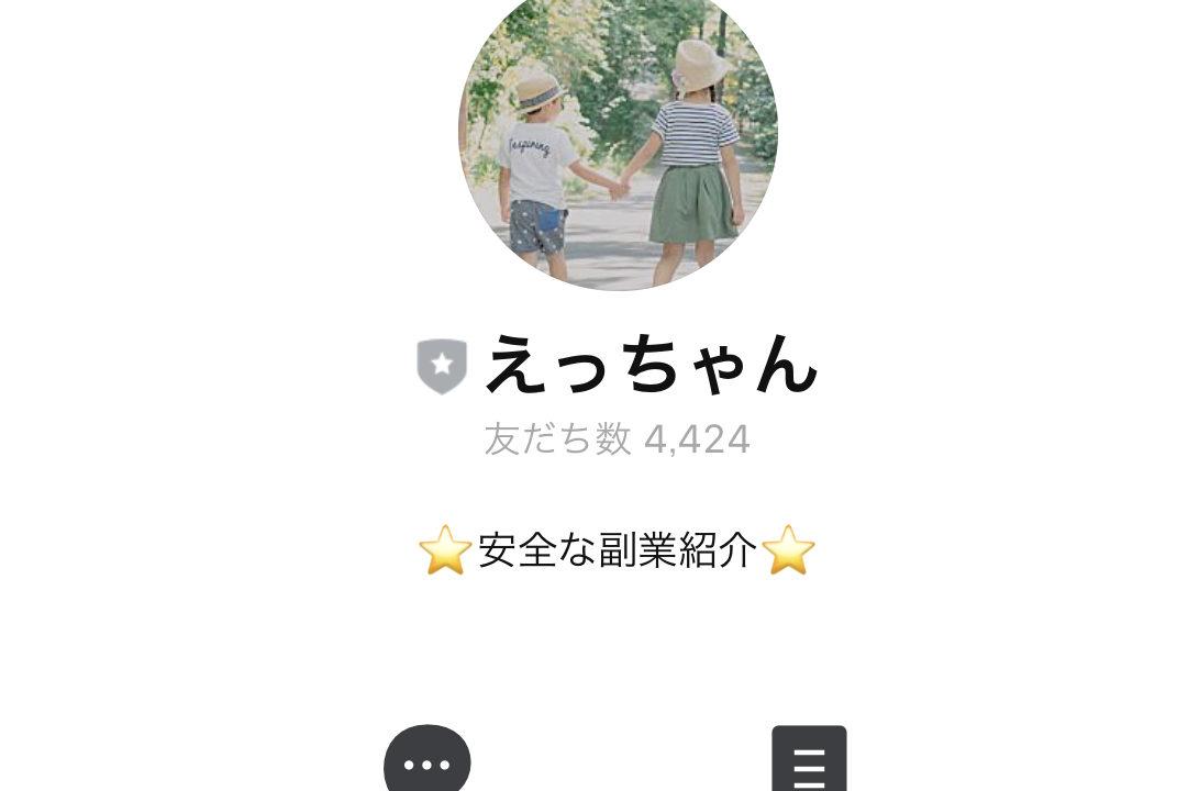 えっちゃんのLINE