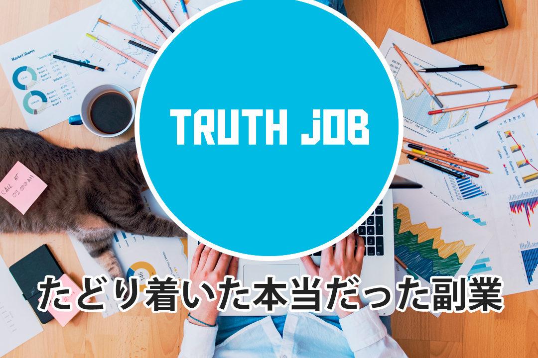 truth job