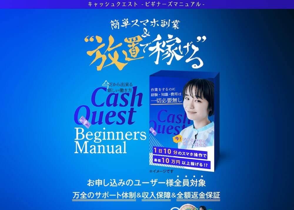 Cash Quest(キャッシュクエスト)